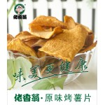 Natural Baked Potato Chips